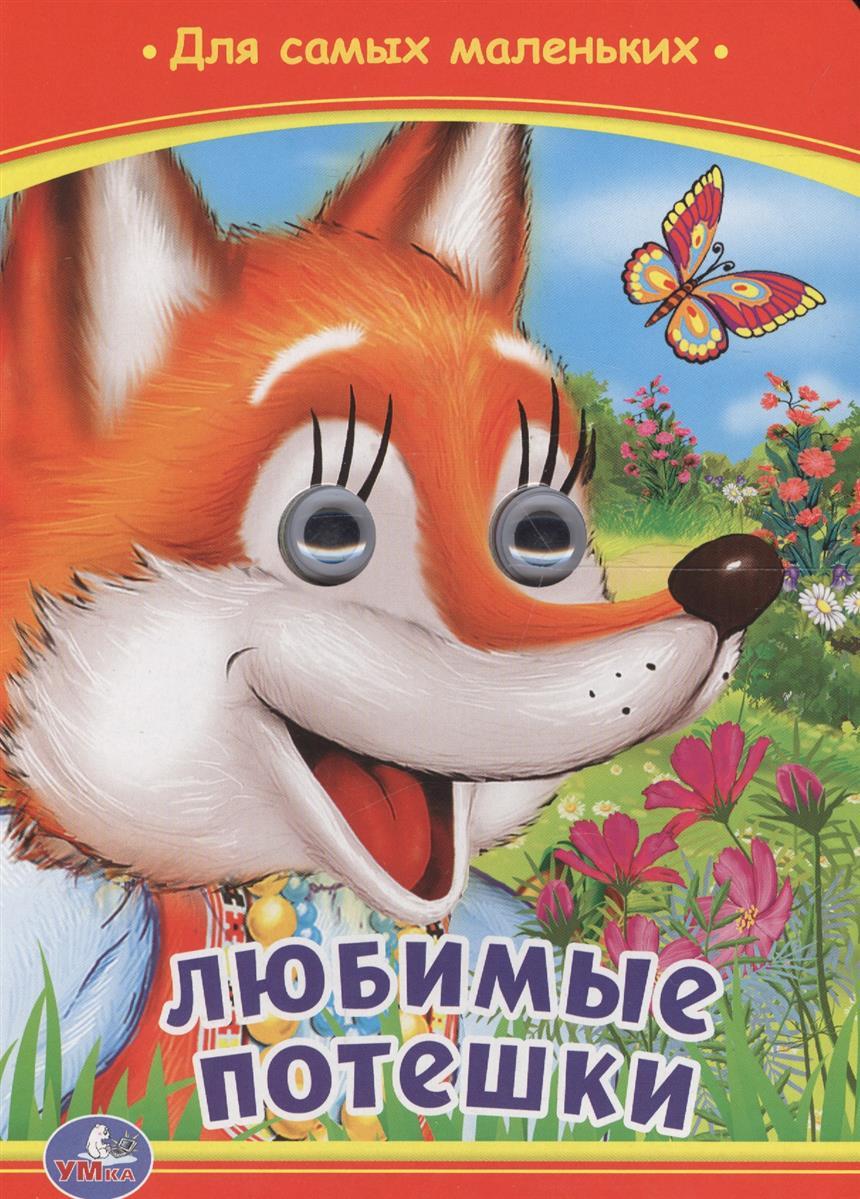 Любимые потешки. Книжка с глазками книжка игрушка потешки 93303