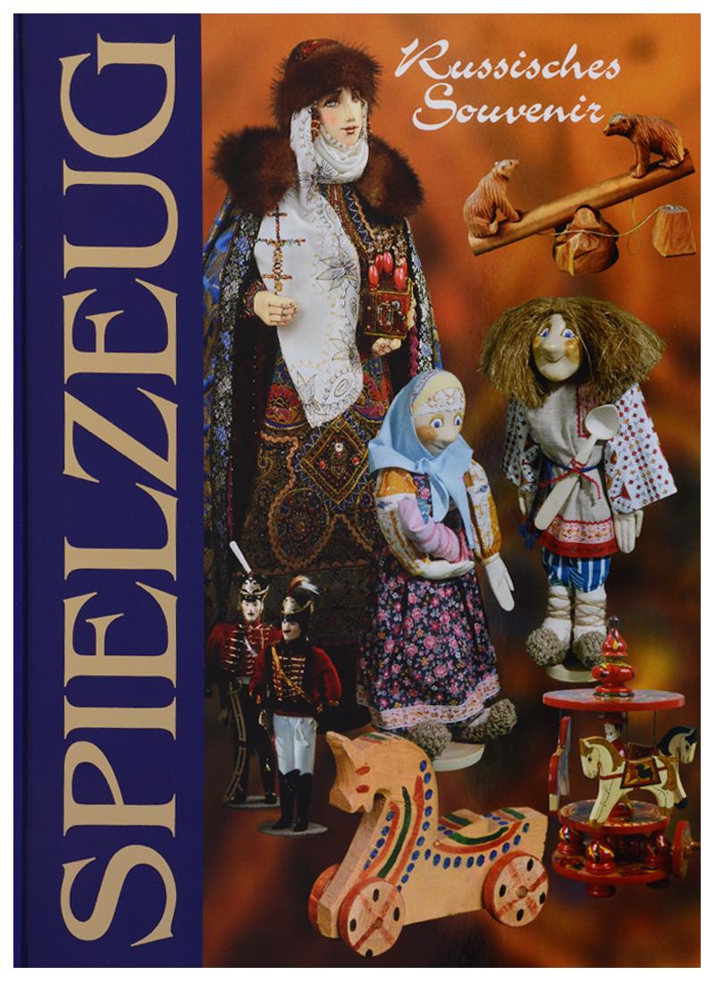 Игрушка / Traditionelles Russisches Spielzeug. Альбом на немецком языке