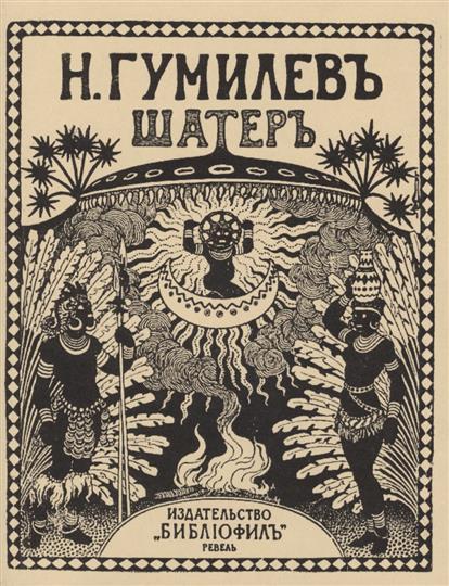 Гумилев Н. Шатеръ. Стихи. Репринтное издание книги 1921 года