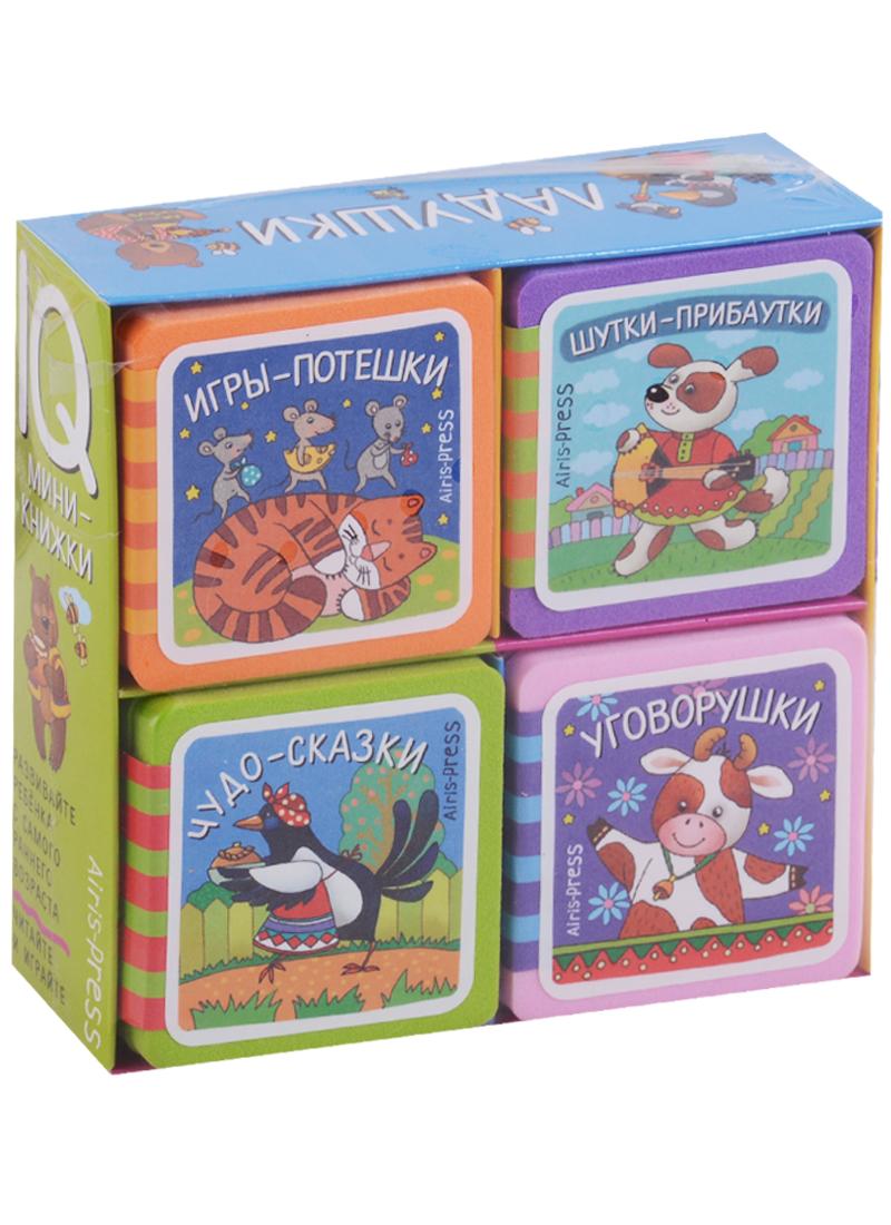 IQ мини-книжки. Ладушки. Комплект из 4 книг мини книжки эва ладушки игры потешки