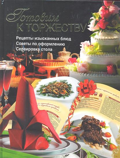 Бойко Е. Готовим к торжеству Рецепты изысканных блюд…