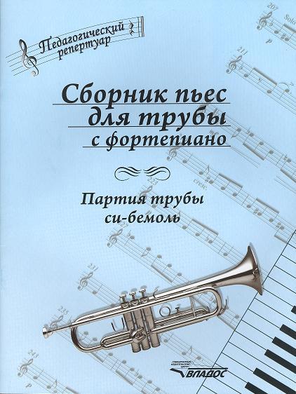 Сборник пьес для трубы с фортепиано: партия трубы си-бемоль. Ноты