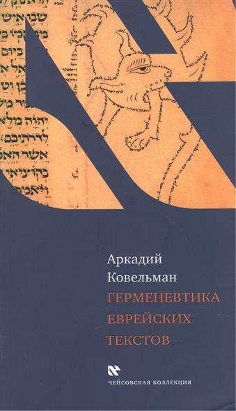 Герменевтика еврейских текстов. Учебное пособие к курсу