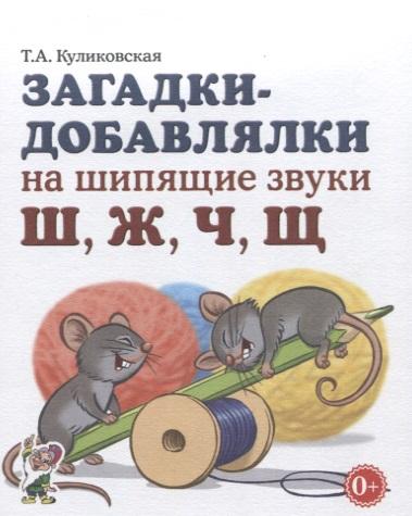 Загадки-добавлялки на шипящие звуки Ш, Ж, Ч, Щ