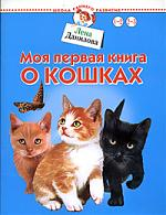 Моя первая книга о кошках