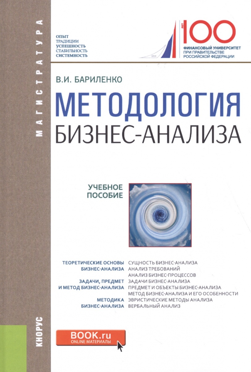 Методология бизнес-анализа: учебное пособие