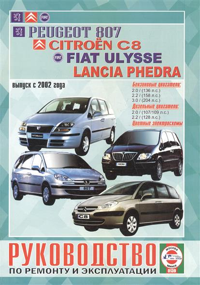Гусь С. (сост.) Peugeot 807/Citroen C8/Fiat Ulysse/Lancia Phedra. Руководство по ремонту и эксплуатации. Бензиновые двигатели. Дизельные двигатели. Выпуск с 2002 года