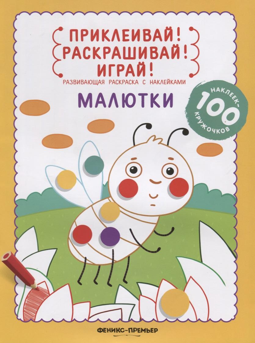 Разумовская Ю. (авт.-сост.) Малютки. Развивающая раскраска с наклейками