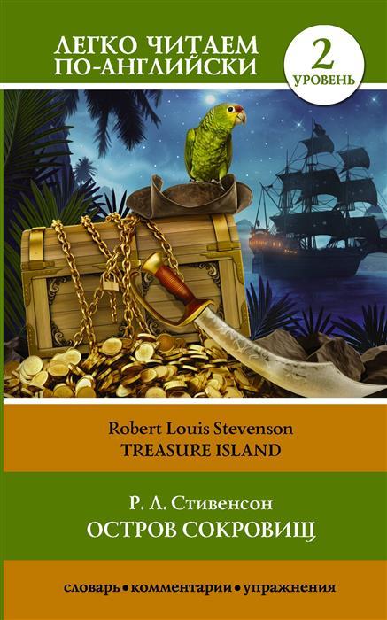 Стивенсон Р. Остров сокровищ / Treasure Island. Уровень 2 стивенсон р остров сокровищ
