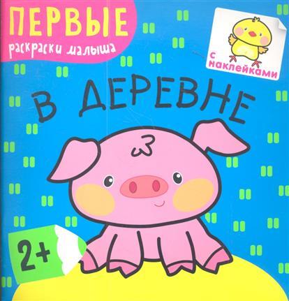 Парахина Ю.: Первые раскраски малыша. В деревне