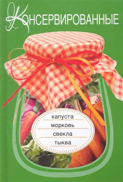 Консервированные капуста морковь свекла тыква