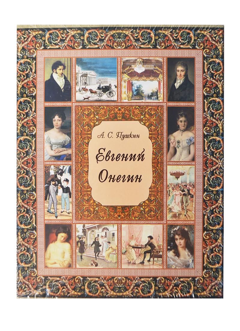 Пушкин А. Евгений Онегин ISBN: 5779310157
