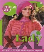 Вязаная мода Lady XXL Одежда для полных женщин