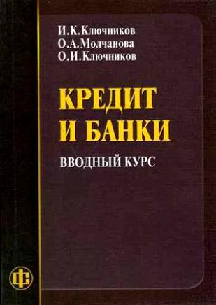 Кредит и банки Вводный курс