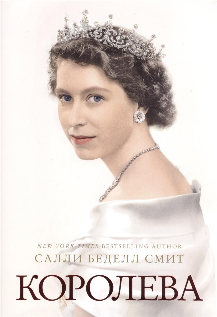 Беделл С. Королева