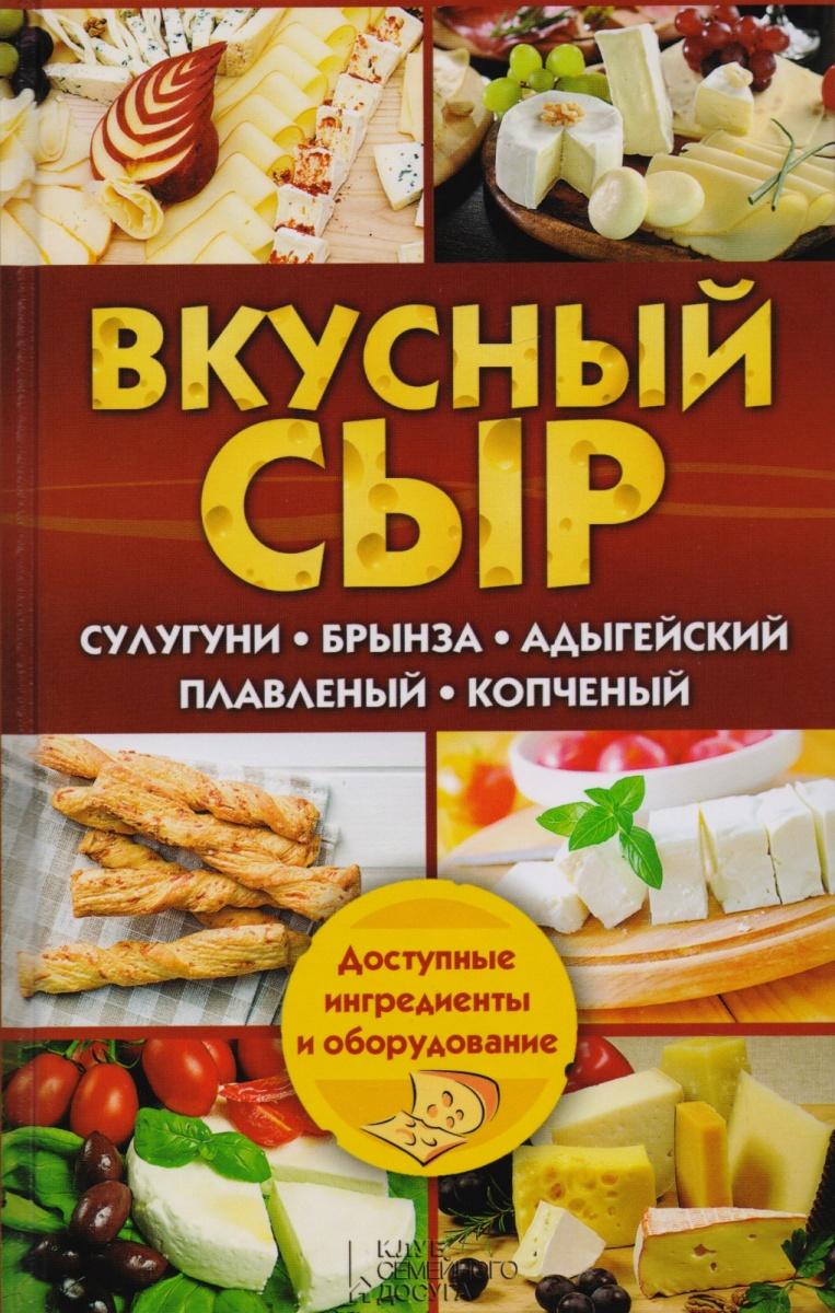 Семенова С. Вкусный сыр. Сулугуни, брынза, адыгейский, плавленый, копченый сыр янтарь плавленый