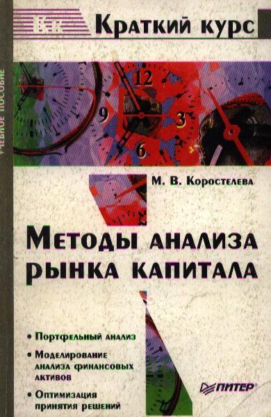 Коростелева М.: Методы анализа рынка капитала. Учебное пособие