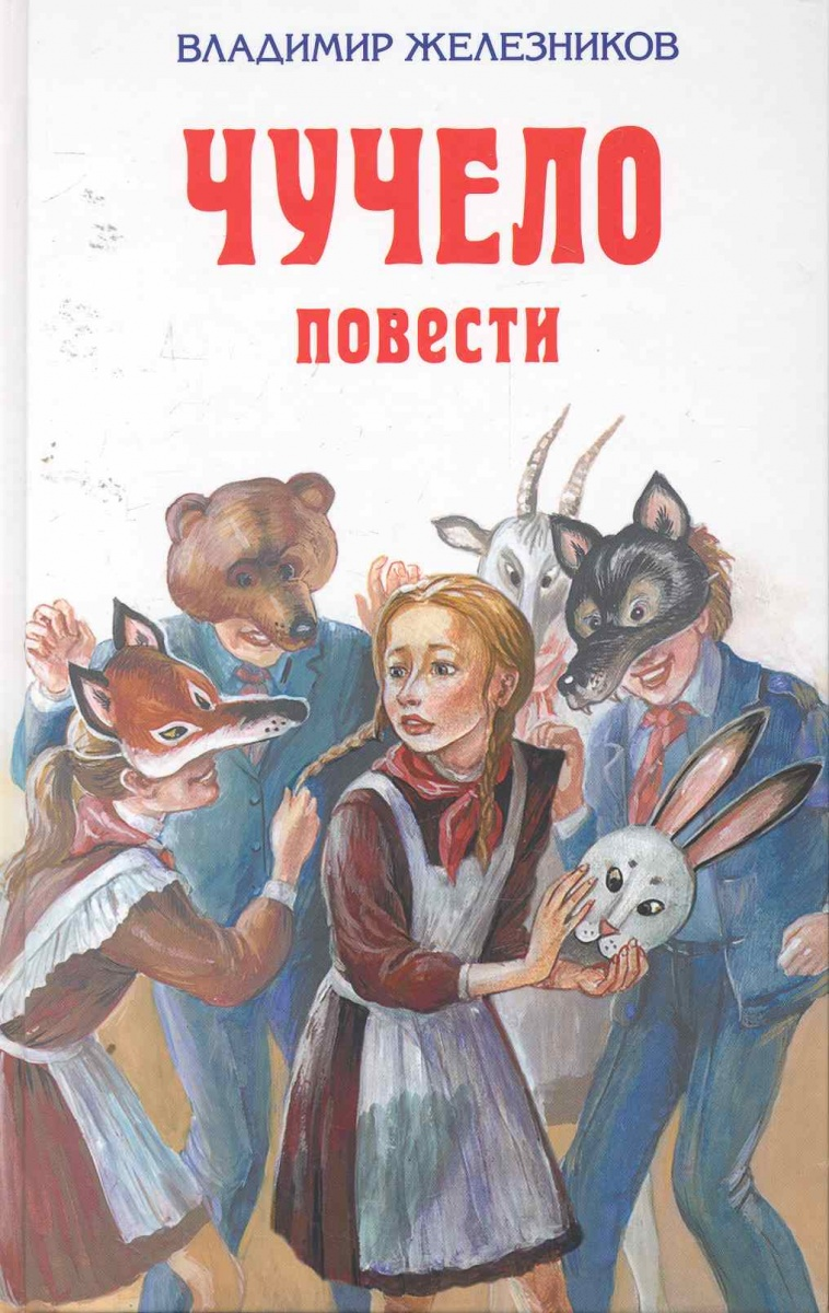 Железников В. Чучело Повести ISBN: 9785699435579 железников в к чучело
