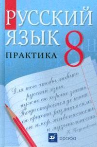 Русский язык 8 кл Практика
