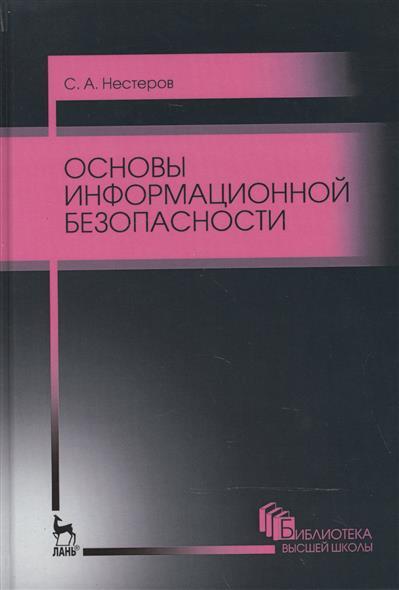 Нестеров С. Основы информационной безопасности нестеров николай гулаев h0959d02 05eor