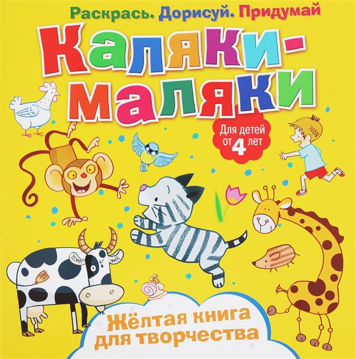 Пискарева К. (ред.) Каляки-маляки. Желтая книга для творчества и а лыкова каляки маляки рисуем цветными карандашами 1 3 года