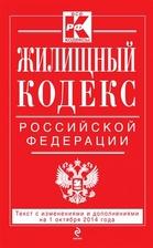 Жилищный кодекс Российской Федерации. Текст с изменениями и дополнениями на 1 октября 2014 года