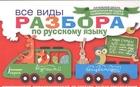 Все виды разбора по русскому языку. Фонетический, морфологический, по составу, разбор предложения
