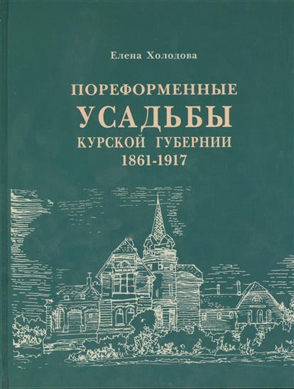 Пореформенные усадьбы Курской губерни 1861-1917