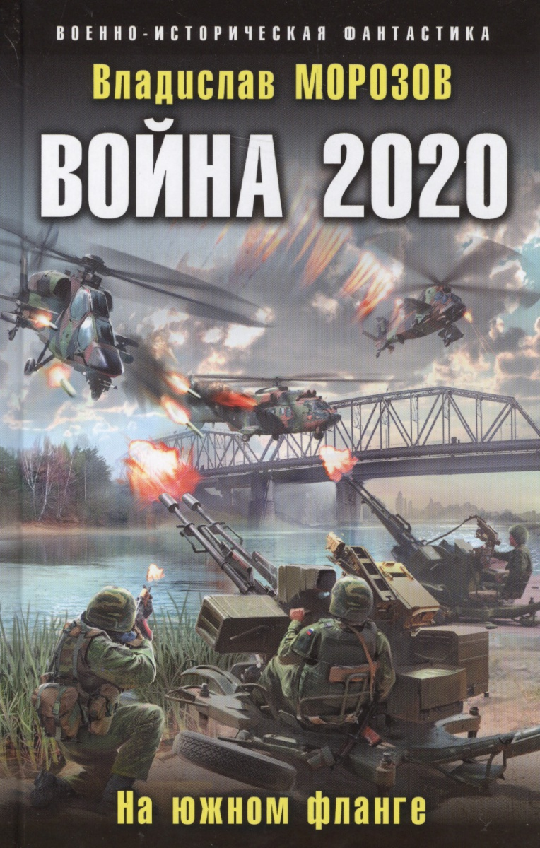Морозов В. Война 2020. На южном фланге якимович к на фланге линии маннергейма битва за тайпале