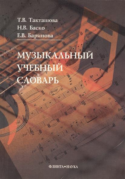 Музыкальный учебный словарь