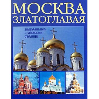 Москва златоглавая Знакомимся с храмами столицы