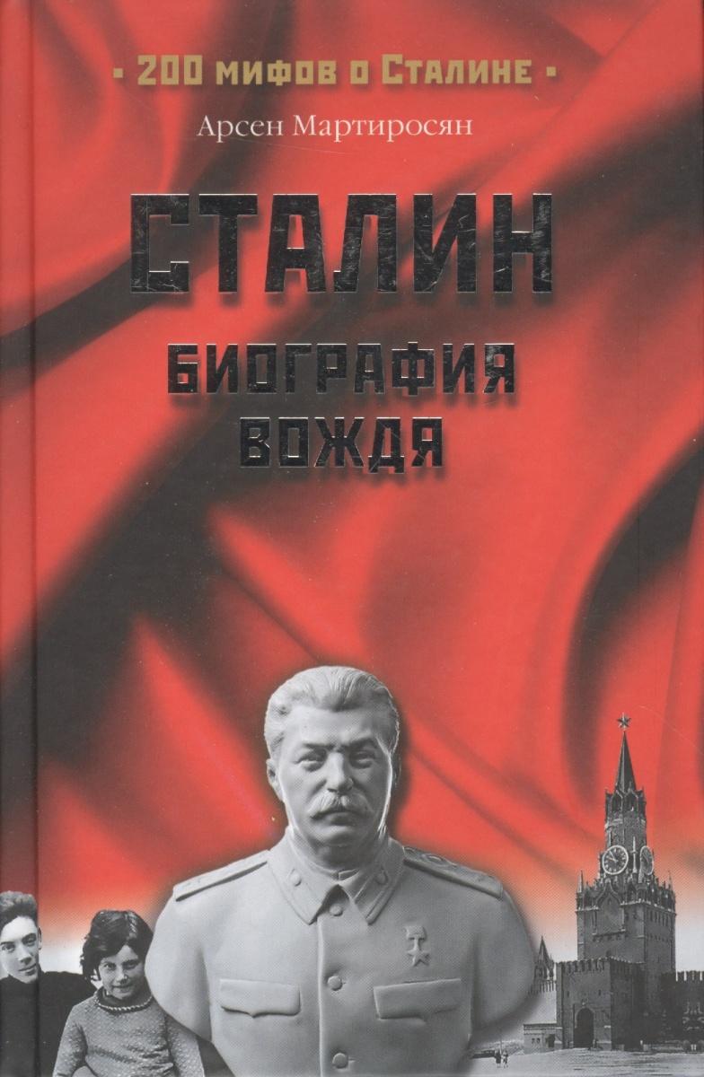 Мартиросян А. Сталин биография вождя proximity switch sensor gear position sensor parts