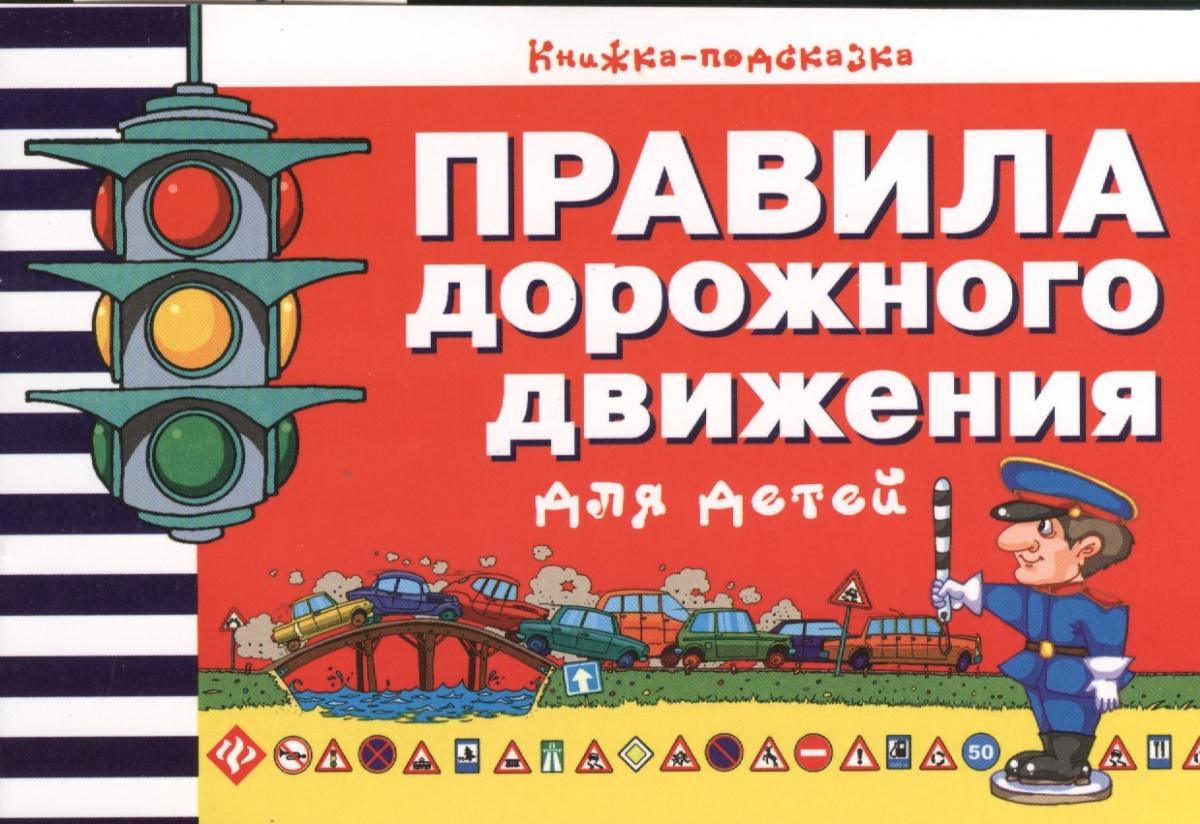 Гордиенко С. Правила дорожного движения для детей плакат a3 29 7x42 printio пикачу