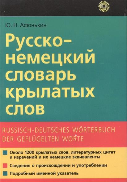 Афонькин Ю. Русско-немецкий словарь крылатых слов. Около 1200 единиц