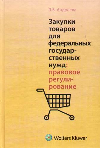 Закупки товаров для федер. государств. нужд Правовое регулирование