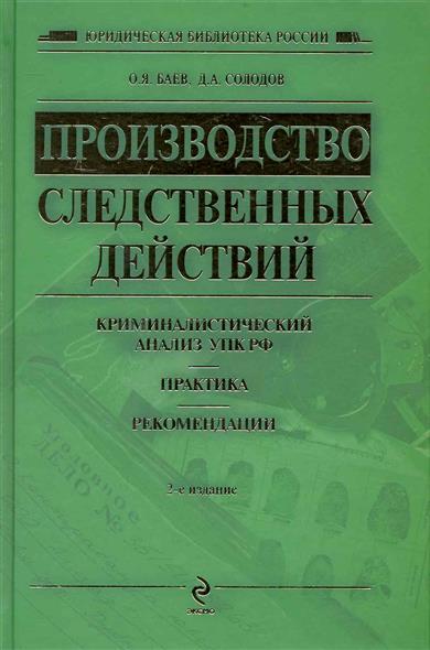 Баев О., Солодов Д. Производство следственных действий цена и фото
