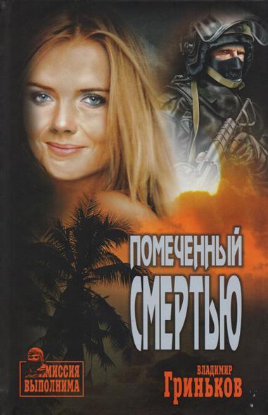 Гриньков В. Помеченный смертью гриньков в москва путеводитель