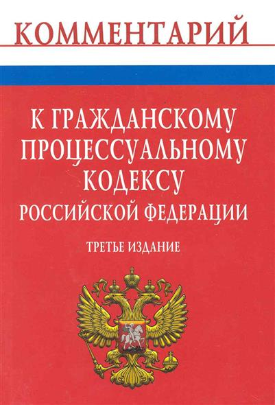 Комм. к ГПК РФ
