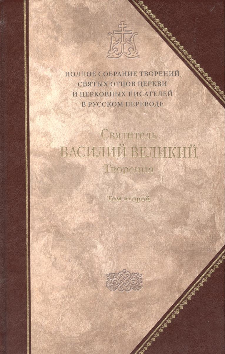 Творения-4. В двух томах. Том второй. Аскетические творения. Письма. Приложение Святитель Амфилохий, Епископ Иконийский. Творения