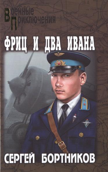 Бортников С. Фриц и два Ивана