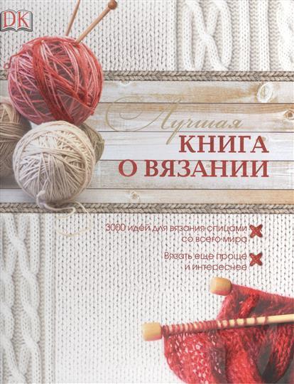 Лучшая книга о вязании. 3000 идей для вязания спицами со всего мира. Вязать еще проще и интереснее