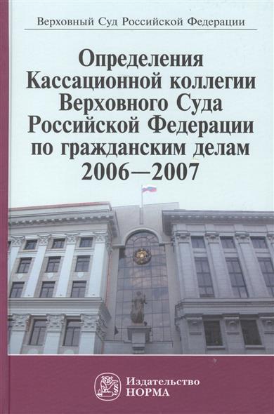Определения Кассационной коллегии Верховного Суда Российской Федерации по гражданским делам 2006-2007