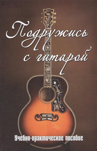 Разумовский В. (сост.) Подружись с гитарой. Учебно-практическое пособие