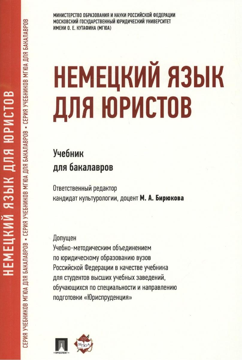 Бирюкова М. (ред.) Немецкий язык для юристов. Учебник для бакалавров