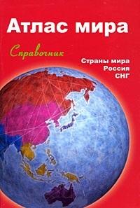 Макаревич Е. (ред.) Атлас мира Справочник
