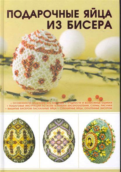 Ликсо Н. Подарочные яйца из бисера