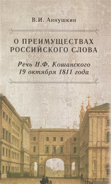 О преимуществах российского слова. Речь Н.Ф. Кошанского 19 октября 1811 года