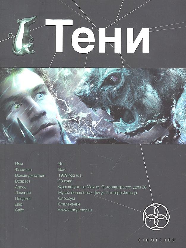 Наумов И. Тени. Книга 1. Бестиарий ISBN: 9785904454593 наумов и тени книга 1 бестиарий