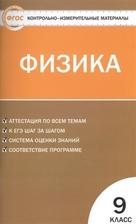 Физика. 9 класс. Новое издание. Аттестация по всем темам. К ЕГЭ шаг за шагом. Система оценки знаний. Соответствие программе