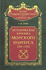 Историческая хроника морского корпуса 1701-1925
